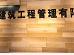 匠造建筑工程管理有限公司logo