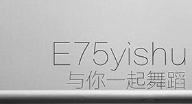 青島E75藝術工作室