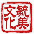 天津毓美文化傳播有限公司
