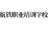 上海航鐵職業培訓學校logo