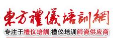 上海东方礼仪培训logo