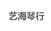 上海艺海琴行logo