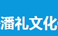 上海潘礼音乐中心logo