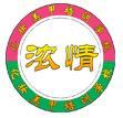 杭州濃情化妝美甲培訓學校