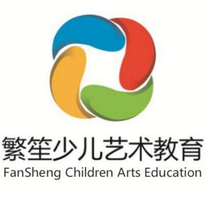 繁笙少兒藝術教育logo