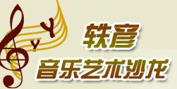 上海轶彦音乐艺术沙龙logo