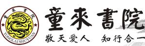 上海童来书院logo