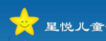 上海星悅兒童潛能開發中心logo