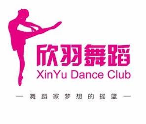 芝罘區欣羽舞蹈培訓中心