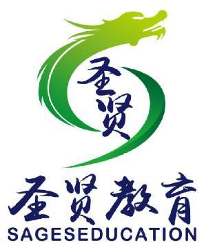 東莞圣賢教育咨詢有限公司