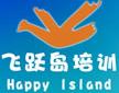深圳飛躍島培訓
