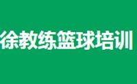 上海徐教练篮球培训logo