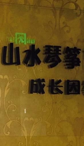 山水琴箏藝術中心