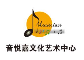 天津市音悅嘉文化傳播有限