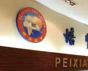 廣州培賢職業培訓學校logo