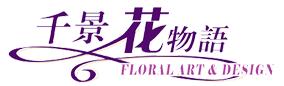 上海千景花物语花艺学苑logo