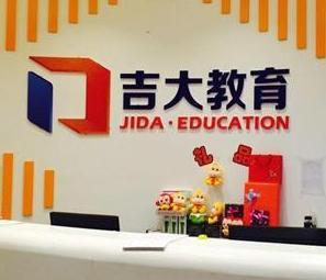 塘沽吉大新欣教育培訓中心