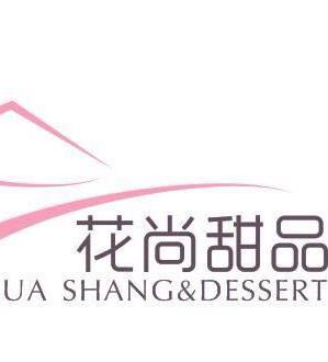 廣州花尚甜品培訓中心