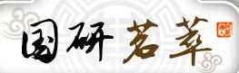 上海国研茗萃logo