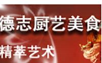 上海德志廚藝美食培訓logo