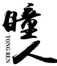 廣州市瞳人教育科技有限公logo