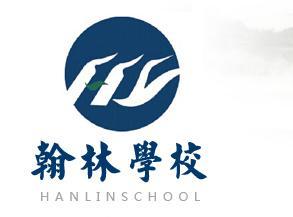 石家莊翰林專修學校