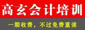 上海高玄教育logo