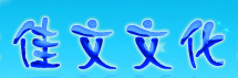 哈爾濱佳文文化學校