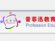 廣州普菲迅教育