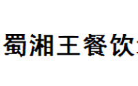 上海蜀湘王餐饮培训logo