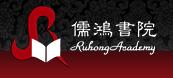 上海儒鸿书院logo