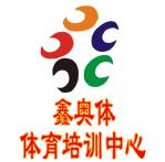 濟南鑫奧體籃球培訓中心logo