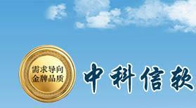 北京中科信軟科技培訓