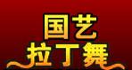 淄博市國藝舞蹈藝術中心