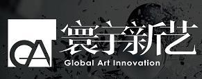 寰宇新藝國際藝術教育