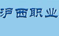 上海沪西职业技能培训中心logo