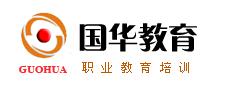 北京國華信達教育咨詢有限