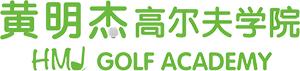 黃明杰高爾夫學院