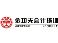 廣州金功夫會計logo