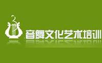上海音舞文化艺术培训中心logo
