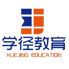 上海学径网络科技有限公司logo