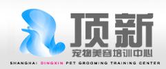 上海顶新宠物美容学校logo