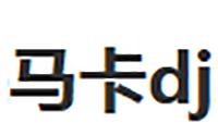 上海马卡dj培训音乐工作室logo