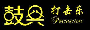 杭州鼓典打擊樂專業架子鼓教學