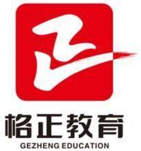 鄭州格正教育資訊有限公司