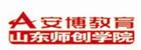山東師創軟件實訓學院logo