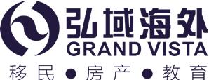 弘域海外咨詢有限公司