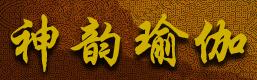 太原神韻瑜伽