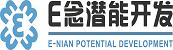 青島E念潛能開發中心