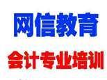 上海网信会计logo